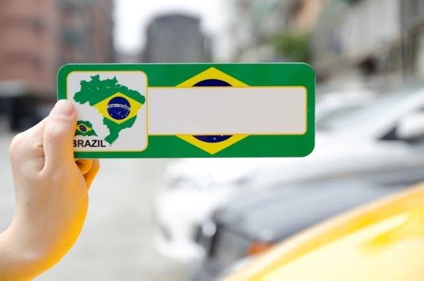 【衝浪小胖】巴西造型停車牌/國旗/Brazil/超過10個國家可選購