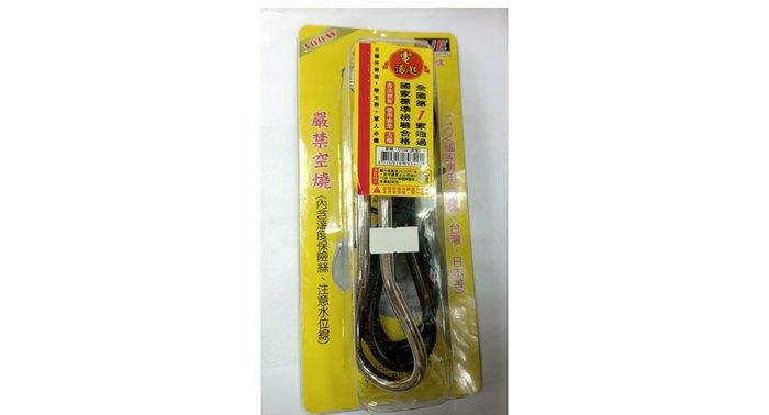 AC110V 300W 電湯匙
