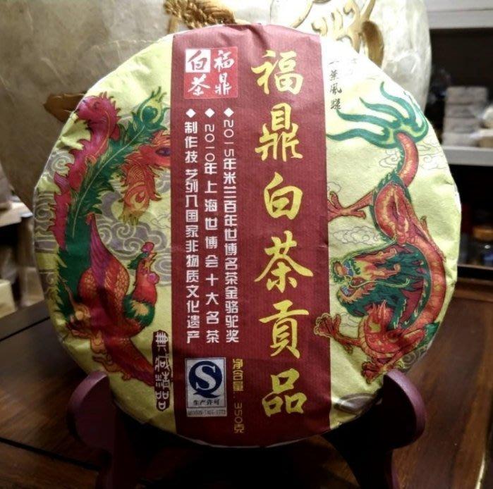 福鼎白茶 [明海園] 2012 福鼎白茶貢品 350g 珍藏精品