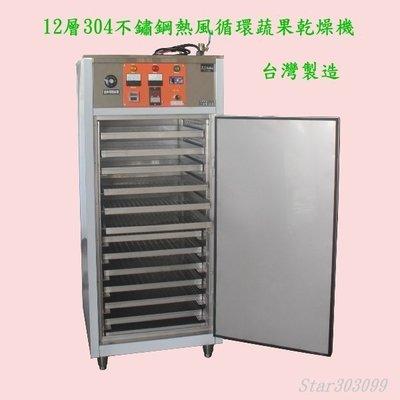 高效能專業12層/12盤304不鏽鋼乾燥機 水果風乾機 烤箱 蔬果乾燥機-另有售全營養低溫九層乾果機-陽光小站