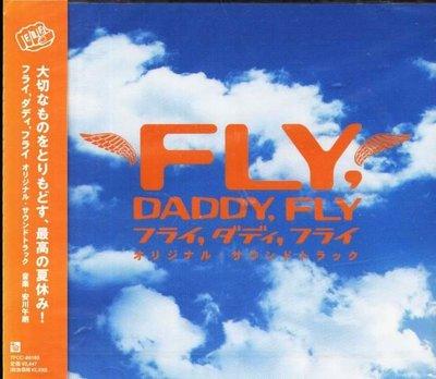 (甲上唱片) 安川午朗 - Fly Daddy Fly Original Soundtrack - 日盤 岡田准一 堤真一