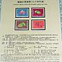【愛郵者】〈活頁卡〉74年 台灣水果 4全 票...