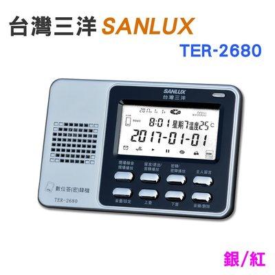 ✿國際電通✿【保固一年,附16G卡】台灣三洋 SANLUX TER-2680 數位 密錄機 答錄機 來電顯示 (紅/銀)