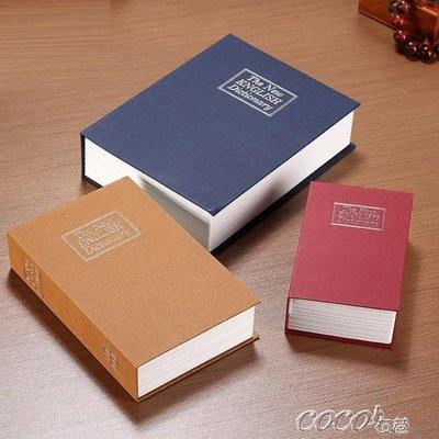 鐵盒 大號創意仿真書本型保險箱密碼鑰匙帶鎖鐵盒子小型迷你學生收納盒  居衣纺JYF 台北市