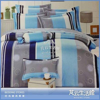 床包被套組~mit精梳純棉印染【自由風尚】雙人床包兩用被四件組【芃云生活館】
