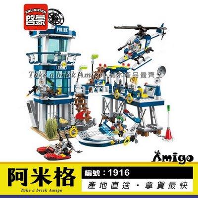 阿米格Amigo│啟蒙1916 海上警察局 救援計畫 越獄 直升機 警察 員警 城市系列 積木 兒童玩具 非樂高但相容