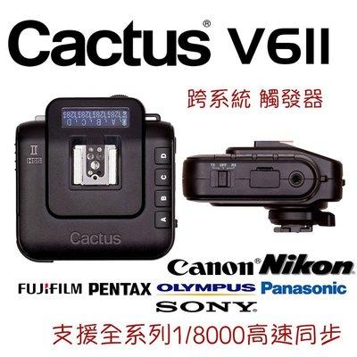 【eYe攝影】Cactus V6 II 閃光燈無線收發器 可跨系統 閃光燈 觸發器 CANON NIKON M43