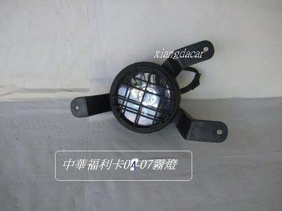 [重陽汽材]中華-福利卡FREECA 2004--07年霧燈/左右2邊都有貨[MIT產品]