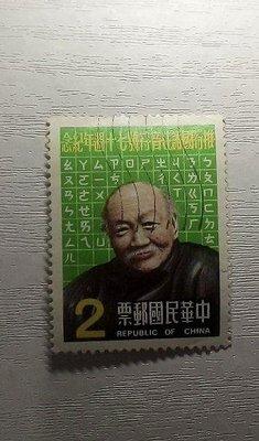 【0855】紀193推行國語注音符號七十週年紀念郵票  民國72年