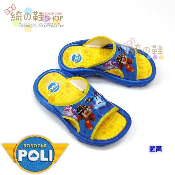 ☆綺的鞋鋪子☆【POLI 】波力 救援小英雄 童趣亮彩舒適軟Q拖鞋 童鞋台灣製造 MIT╭☆