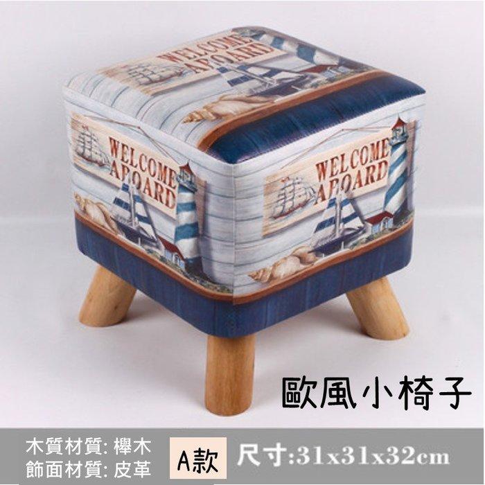 皮質小凳子櫸木椅腳歐式單人創意沙發凳皮方凳換鞋凳腳踏(任選2張)_☆優購好SoGood☆