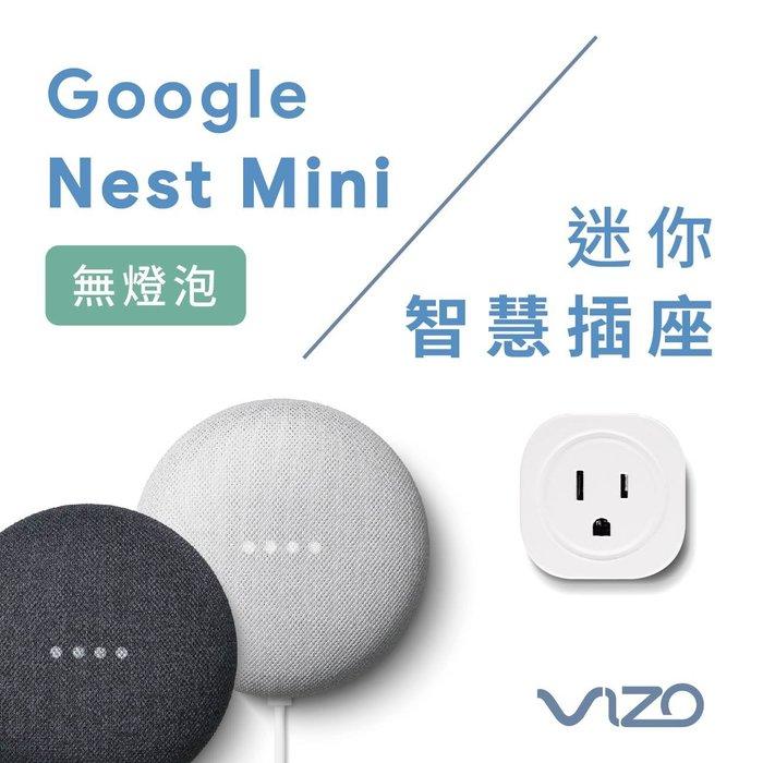 (不含燈泡) GoogleNestMini智慧音箱第二代 必備VIZO迷你插座 開創新科技智慧家庭