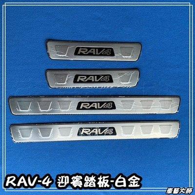 ☆車藝大師☆批發專賣 TOYOTA 19年 5代 RAV-4 四門 迎賓踏板 RAV4 踏板 門檻踏板 白鐵