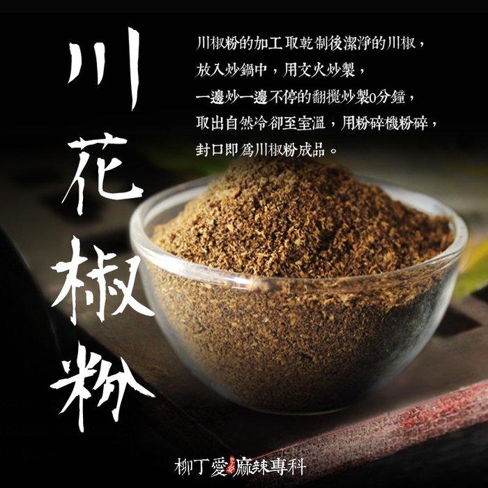 柳丁愛☆川花椒粉一斤600g【P724】香氣特殊炒菜 麻辣火鍋 業務開店用 批發