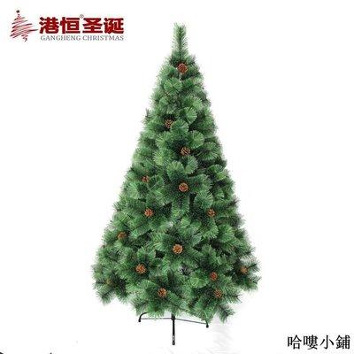 聖誕樹 聖誕裝飾 150cm松果松針圣誕樹 1.8米雙色葉自動式加密圣誕圣誕樹全館免運價格下殺