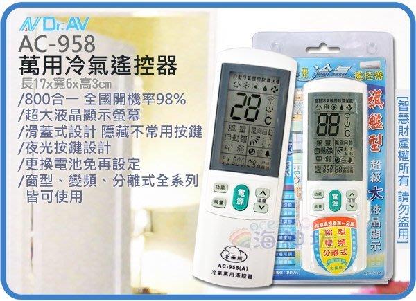 =海神坊=AC-958 NDRAV 萬用冷氣遙控器 旗艦型800合1 開機率98% 超大液晶顯示 窗型 分離式 變頻適用
