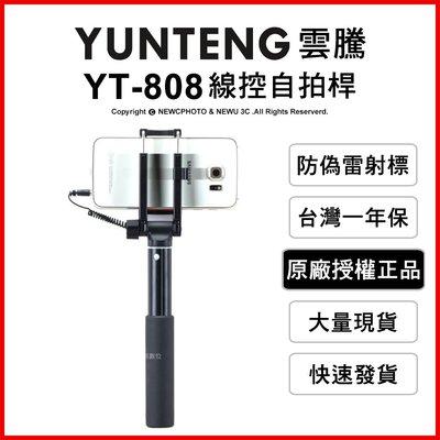 【薪創台中】免運 雲騰 YUNTENG YT-808 線控偏心自拍桿 自拍器 直播
