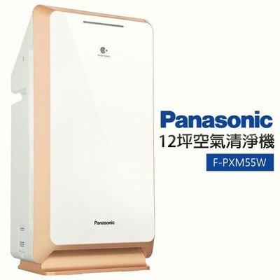 Panasonic國際牌】空氣清淨機(F-PXM55W)