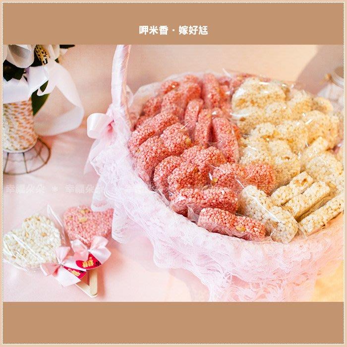 雙口味「棒裝」心型米香(原味X25支+紅麴X25支)+大提籃X1個-二次進場/送客禮/幸福朵朵