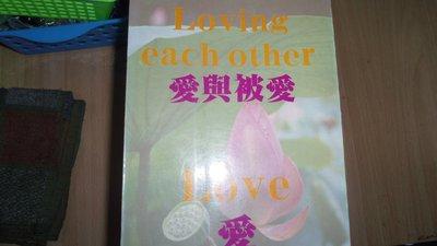 【媽咪二手書】Loveing each other Love  利歐巴斯卡利  雷鼓  81  6F37