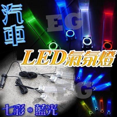 買10送1 G7D61 汽車 LED氣氛燈 汽車氛圍燈 LED燈汽車氣氛燈 汽車裝飾燈 照地燈 開門後方警示 底盤燈