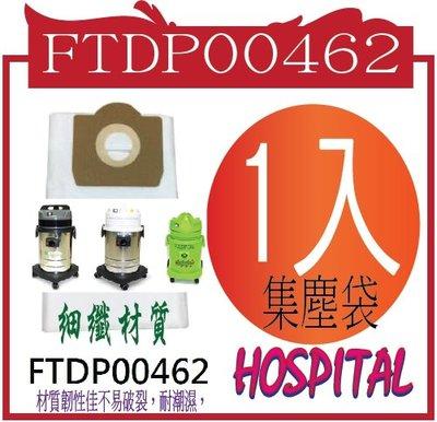 (2)義大利HOSPITAL  FTDP00462 細纖材質(Micro fiber)集塵袋。
