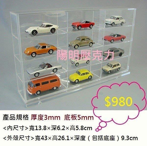 壓克力小汽車公仔盒