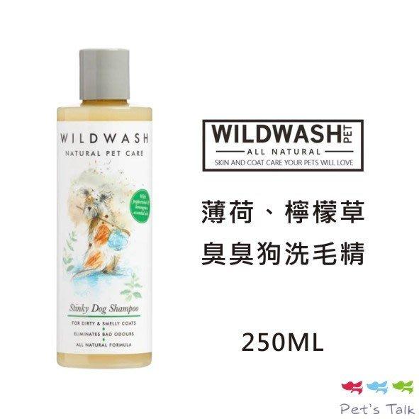 Pet's Talk~英國WildWash-臭臭狗洗毛精 (薄荷、檸檬草) 250ml