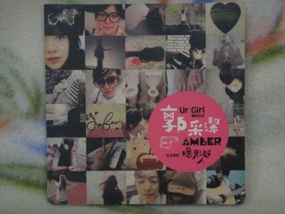 郭采潔cd=隱形超人 宣傳單曲 (2007年發行)