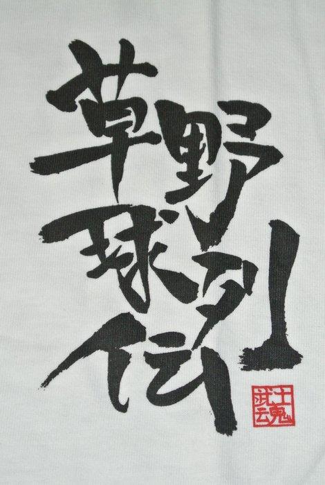 貳拾肆棒球-日本帶回新鮮日本草野球列傳日文漢字個性tee /XL 60*81cm