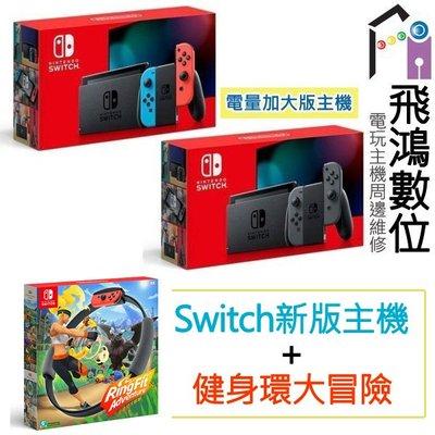 【飛鴻數位】(現貨) NS Switch 電力加強版主機+NS 健身環大冒險+包包+保護貼『光華商場自取』