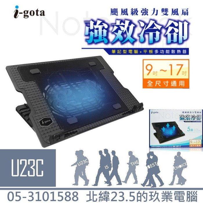 【嘉義U23C 含稅附發票】I-gota 筆電/平板 颶風級強力雙風扇 強效冷卻 多功能散熱器 NF-0917