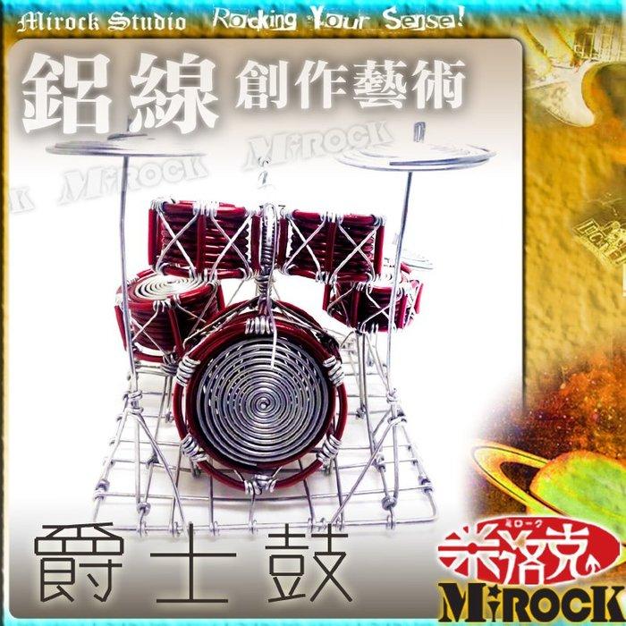 MIROCK米洛克》手作鋁線藝術|樂器造型模型擺飾【爵士鼓專區】精緻工藝|客製化吊飾|送禮自用
