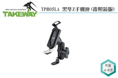 《視冠 高雄》Takeway T-PH05-LA 黑隼Z手機座 摩托車支架 後照鏡 支架 手機夾 耐震 肯佳 公司貨