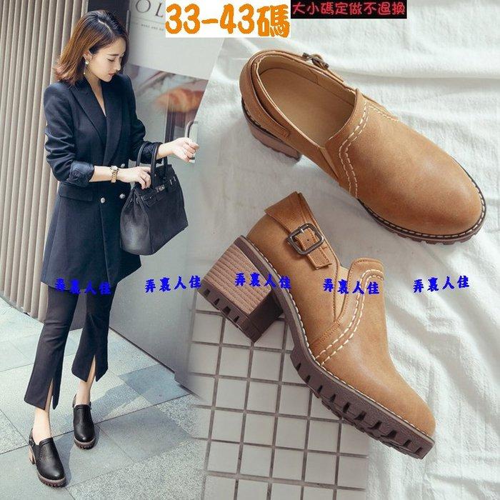 *☆╮弄裏人佳 大尺碼鞋店~33-43 韓版 英倫復古風 皮帶扣 鬆緊帶設計 粗跟 單鞋 小皮鞋 HG7-2 三色