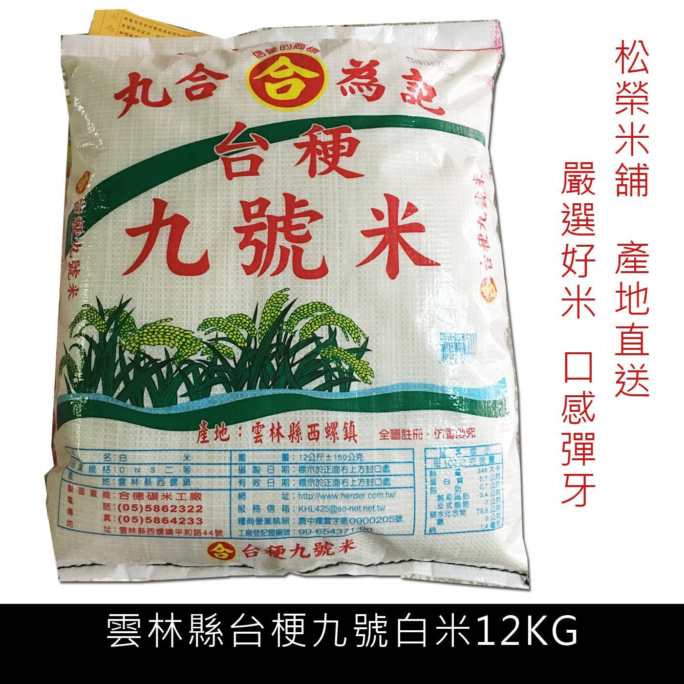 松榮米舖 雲林西螺台梗九號白米 12公斤 原價 680元 特價640元
