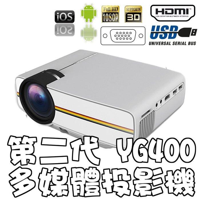【柑仔舖】影音專賣 120吋  YG400 家用投影機 1200流明 1920x1080 機上盒三腳架電視棒 保固一年