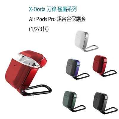 X-Doria 刀鋒 極盾系列 Airpods Pro 鋁合金雙料 藍牙耳機盒保護套