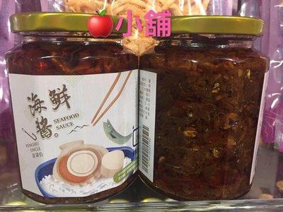 apple小舖澎湖名產澎湖伯(海鮮醬)特惠6瓶免運費寄宅配