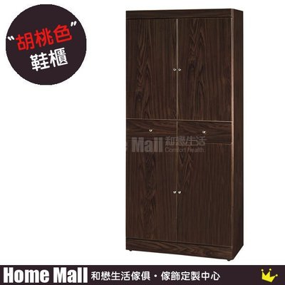 HOME MALL~塔森胡桃色鞋櫃(另有白橡色) $2950 (自取價)5T