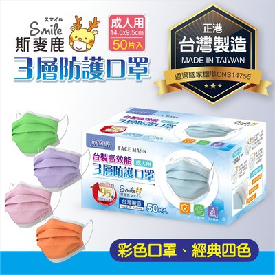 斯麥鹿彩色平面口罩/經典四色/三層口罩/熔噴布/台灣製造50片入/非醫療用