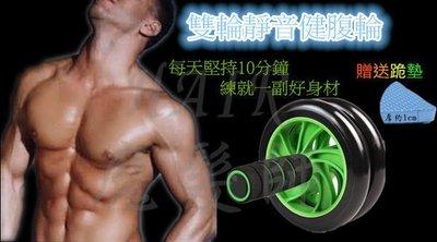 (現貨)超靜音贈加厚跪墊 不傷地板 健腹輪 健美輪 健身輪雙滾輪 腹部曲線 完美身材 腹肌打造 泡棉握把 健身器材