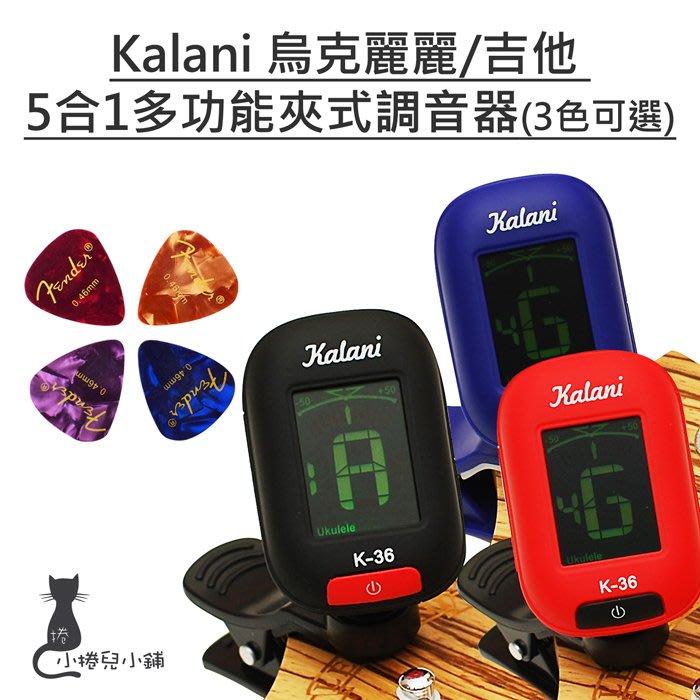 現貨 (小捲兒小舖) Kalani 烏克麗麗/吉他 5合1多功能夾式調音器(3色可選)+贈3PICK(顏色隨機)
