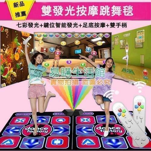 電腦電視兩用雙人發光按摩跳舞毯+體感遊戲機瑜伽手舞足蹈跳舞機