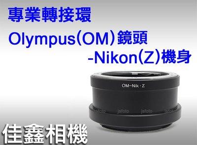 @佳鑫相機@(全新)OM-Nik(Z)專業轉接環Olympus(OM)鏡頭 轉至Nikon Z系列機身Z7 Z6 可刷卡