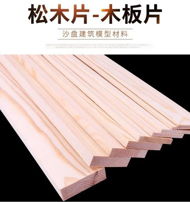 奇奇店-松木片樟子松木板松木板手工DIY板材建築模型材料背景板多種規