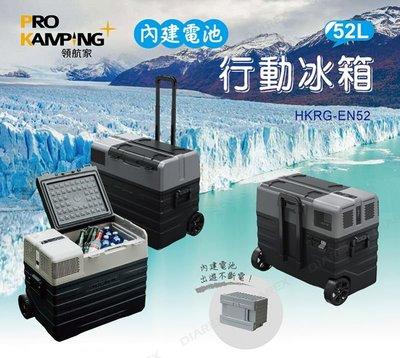 丹大戶外【ProKamping】領航家 內建鋰電池ProKamping行動冰箱52L│HKRG-EN52