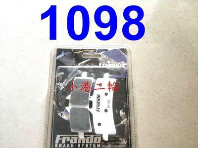 【小港二輪】Frando 金屬燒結來令片 煞車皮 低噪音 競技 BREMBO M50.1098 大輻射 高雄市