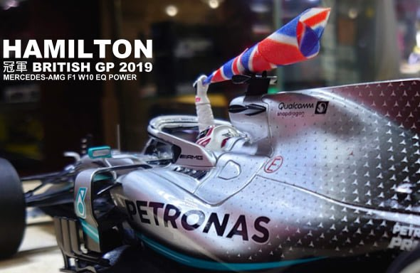 【模型車收藏家】HAMILTON-WINNER BRITISH GP 2019。可分期