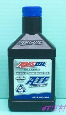 dT車材 高雄可面交自取-AMSOIL 安索 ATF FUEL-EFFICIENT 節能型全合成變速箱油